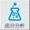 科创服务项目-成分分析(1).jpg