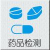 科创服务项目-药品检测(1).jpg