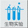 科创服务项目-生物检测(1).jpg