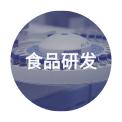 食品研发.png