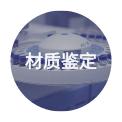 材质鉴定@凡科快图.png