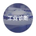 工业诊断@凡科快图.png