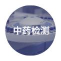 中药检测.png