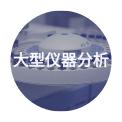 大型仪器分析@凡科快图.png